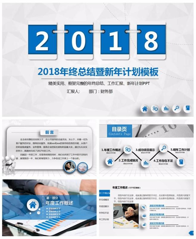 微立体年终总结新年工作计划PPT