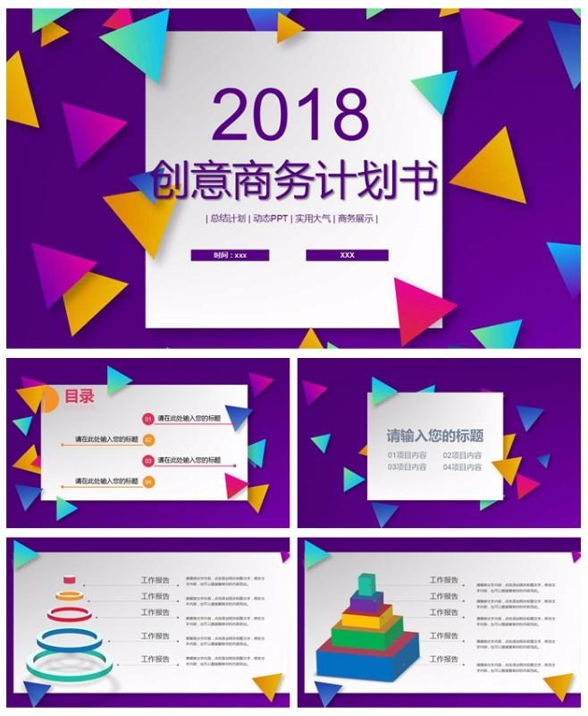 2019创意多彩风格商业计划书ppt模板