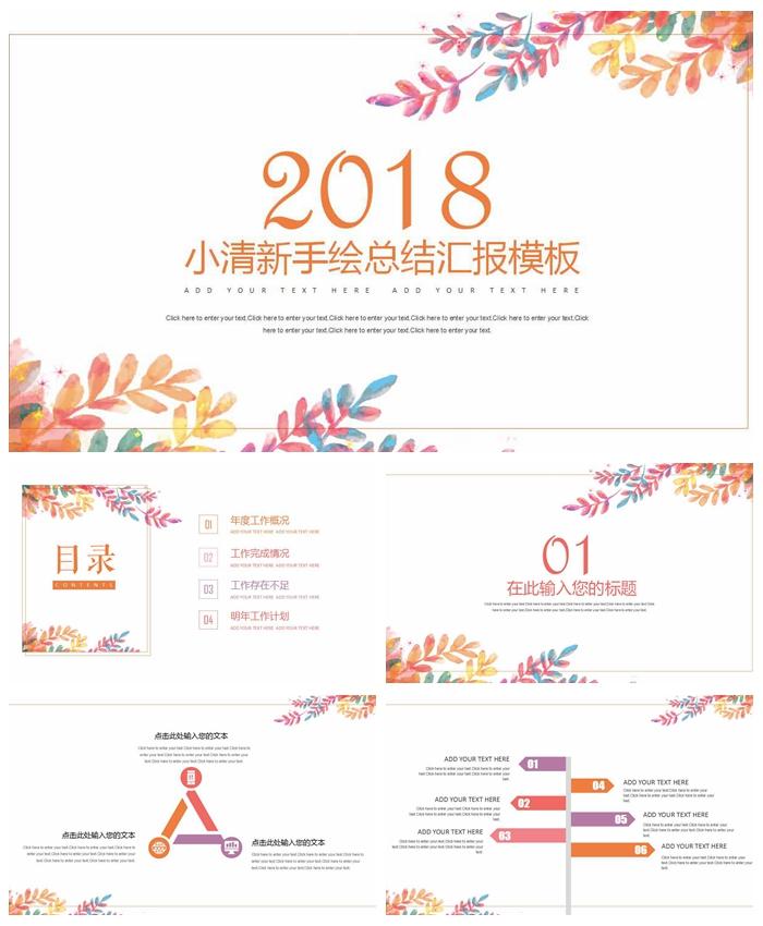 2019小清新水彩手绘总结汇报通用PPT模板