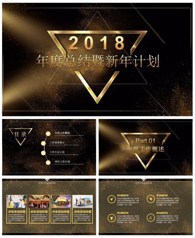 2019黑金企业年终总结来年计划ppt模板