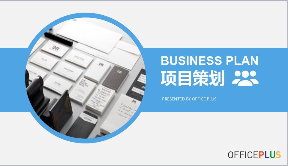 商业计划项目策划PPT模板