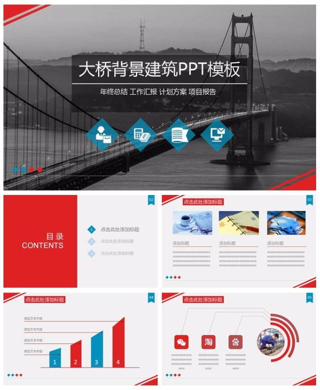 红灰配色大桥背景封面工作总结ppt模板
