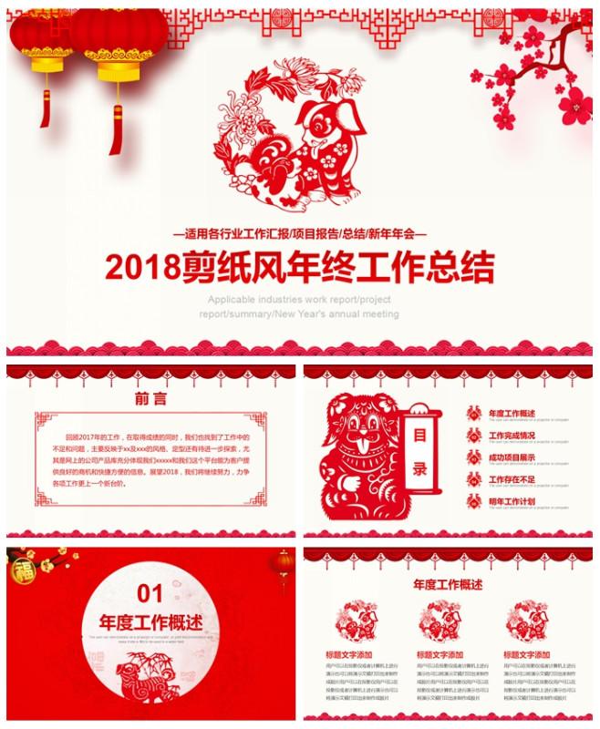 2019喜庆中国年剪纸风年终工作总结PPT模板