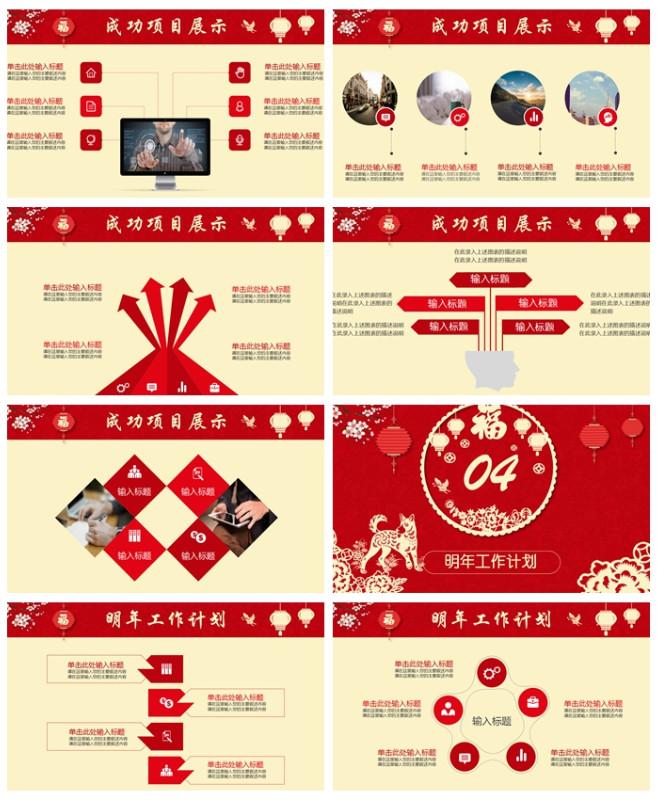 2019金色辉光中国风剪纸年终工作总结通用PPT模板