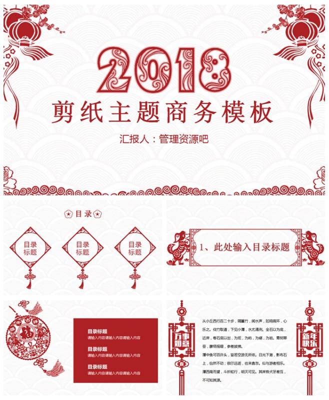 2019中国风剪纸主题商务通用PPT模板