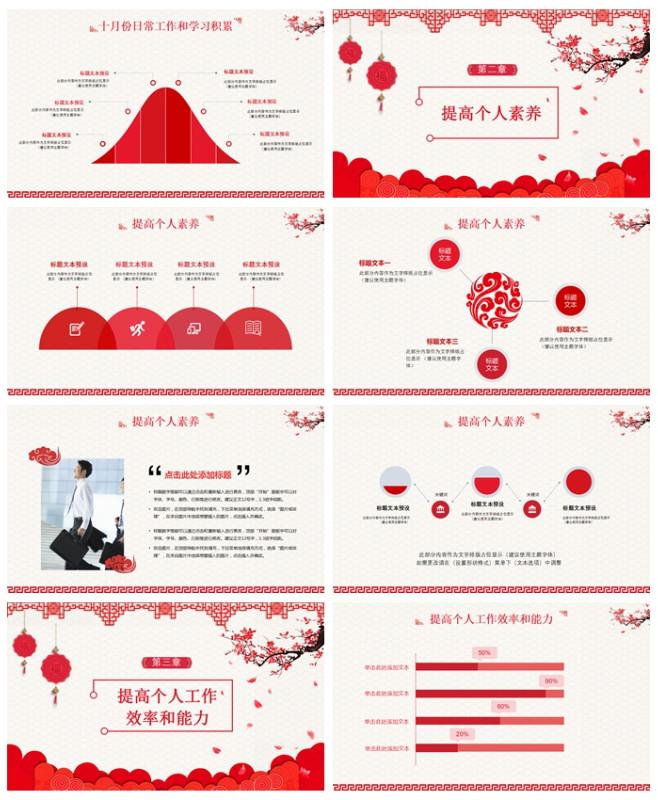 2019中国风喜庆个人月度工作总结通用PPT模板