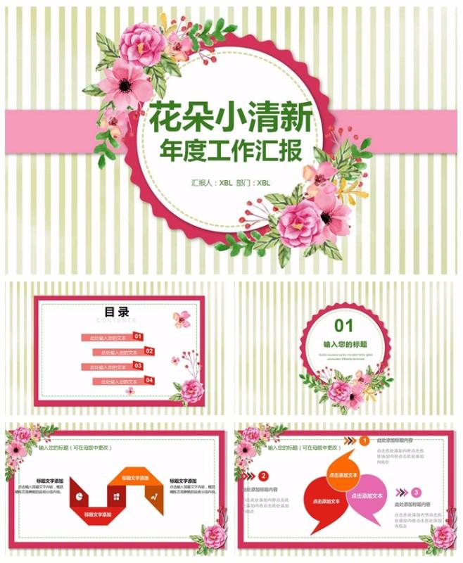 2019花朵小清新年度工作汇报ppt模板