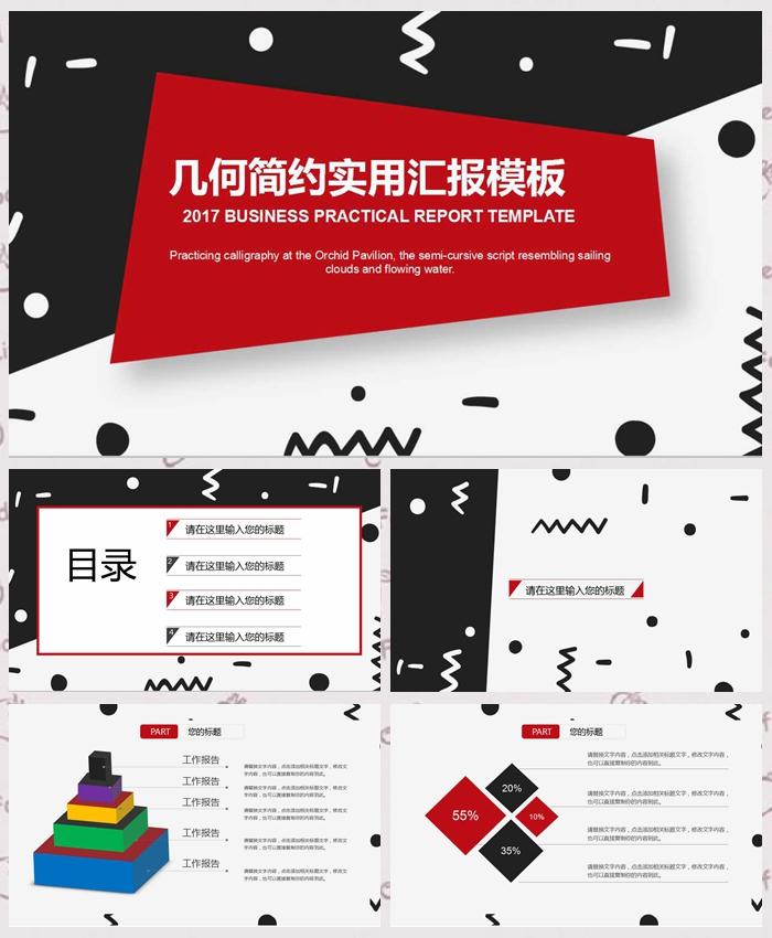 2019红黑几何简约风格实用汇报ppt模板