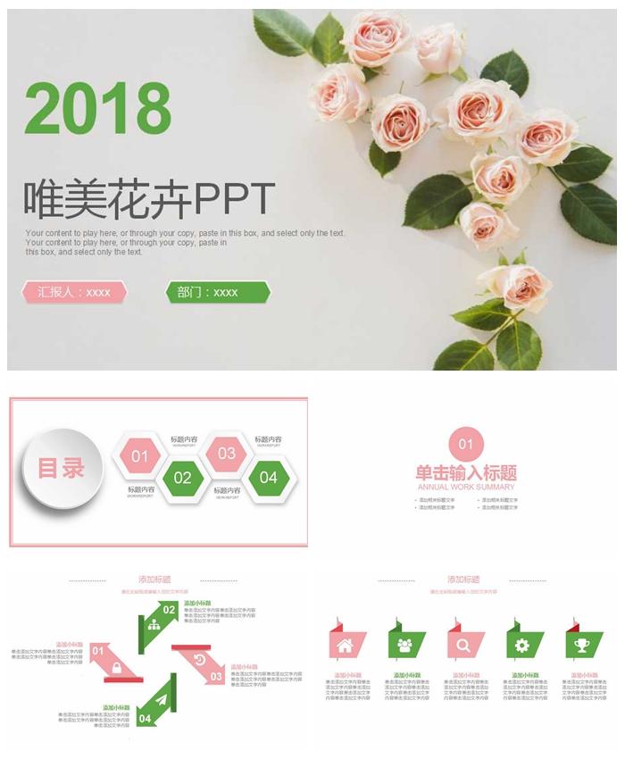 2019年唯美花卉通用工作汇报PPT模板
