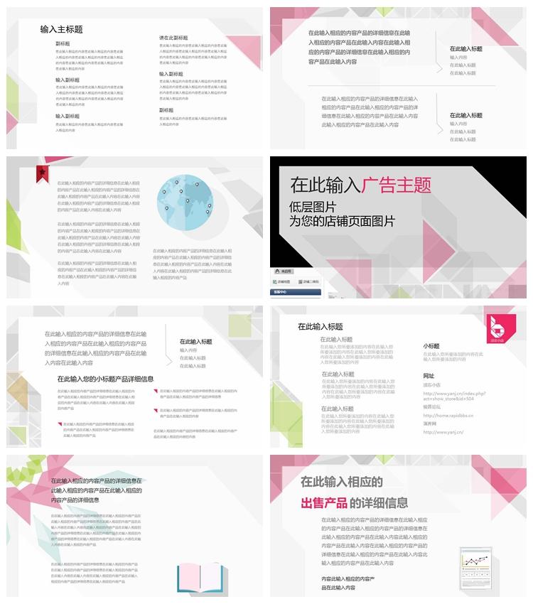 时尚活力配色创意视觉网店介绍ppt模板