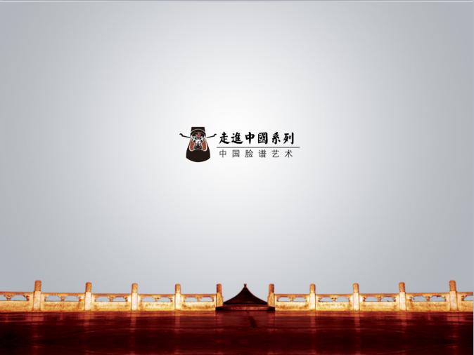 走进中国脸谱文化PPT