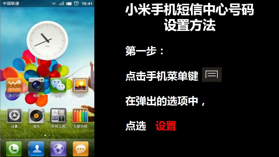 小米手机短信中心号码设置手册PPT下载