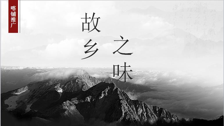 """水墨中国风""""故乡之味""""微商宣传的PPT模板"""