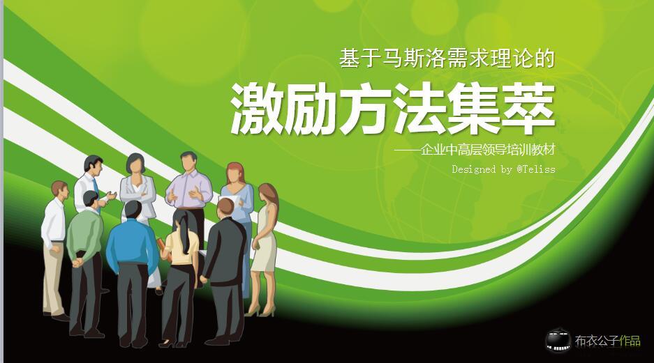 激励方法荟萃――企业中高层领导培训ppt模板教材