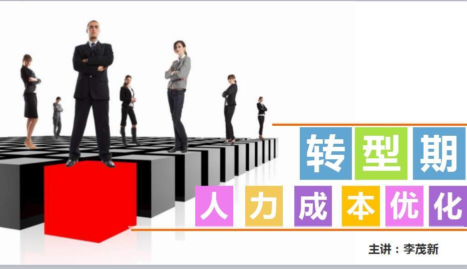 转型期人力成本优化――商务培训ppt模板