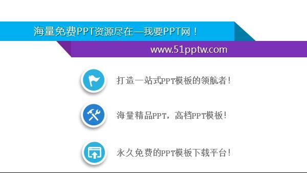 简约紫灰搭配实用个人简历ppt模板