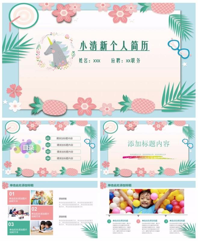 2019清新花边求职简历PPT模板