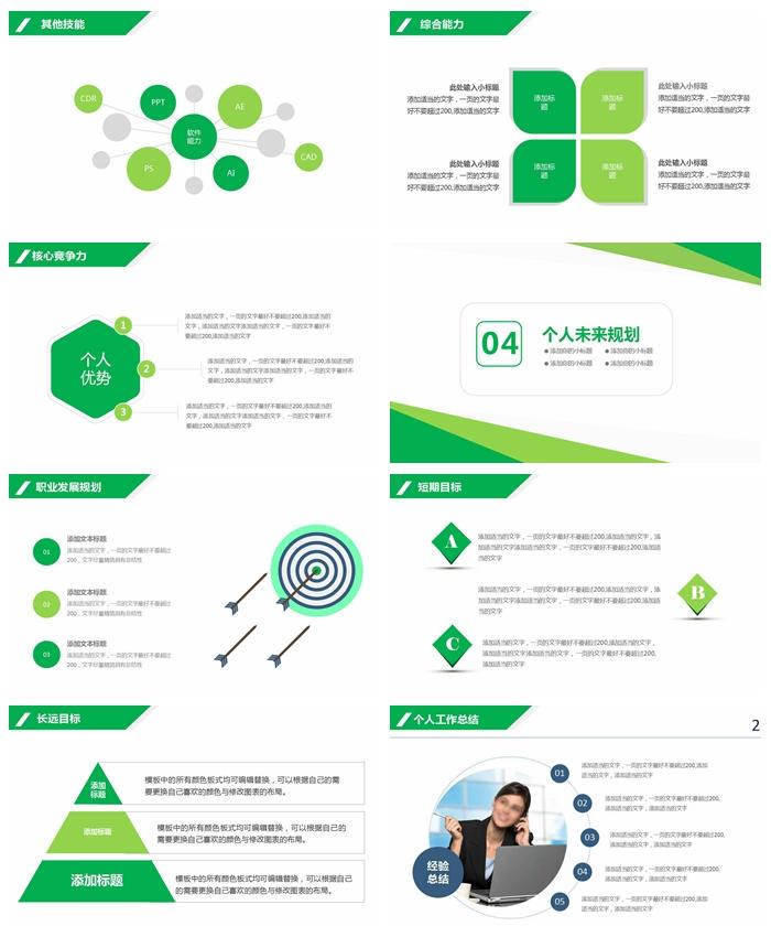 绿色清新个人竞聘简历ppt模板