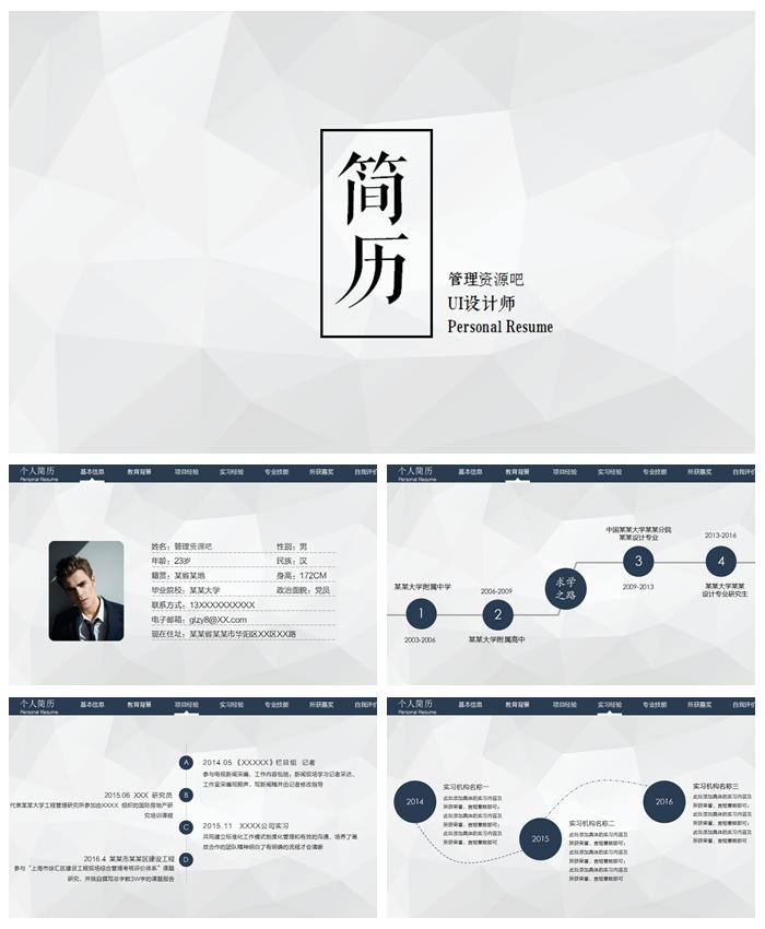 2019创意简洁岗位竞聘个人简历PPT模板
