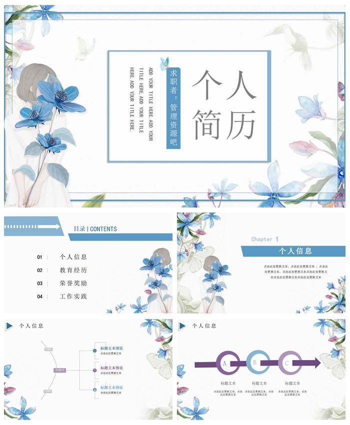 2019蓝色小清新个人简历PPT模板