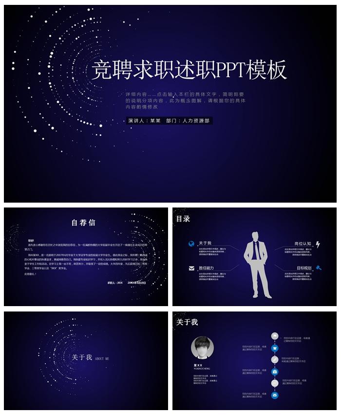 2019星空简约竞聘求职述职PPT模板