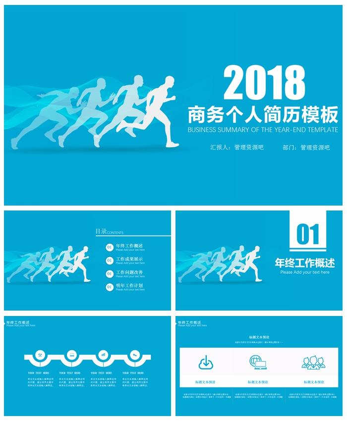 2019蓝色商务个人求职简历PPT模板