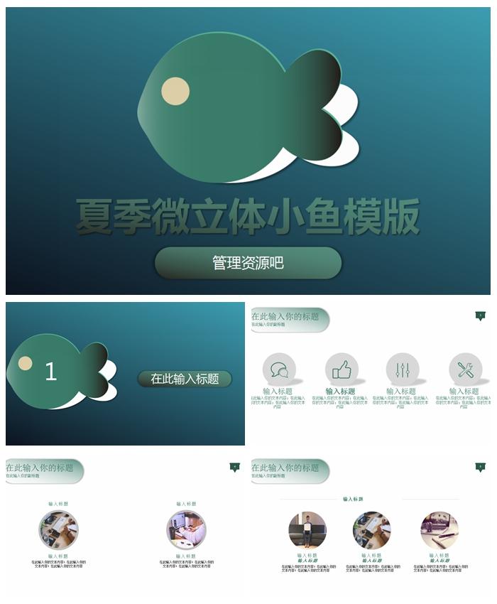 2019夏季微立体小鱼求职简历PPT模板